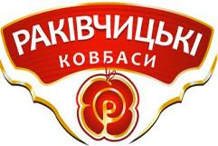 Раківчицькі ковбаси